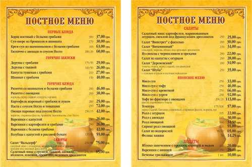 7 ужинов: постное меню на первую неделю Великого поста