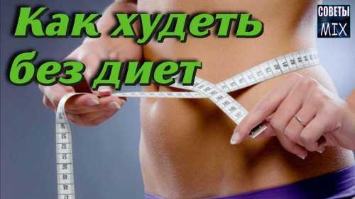 Продолжительность этого этапа от до месяцев зависит от желаемого веса