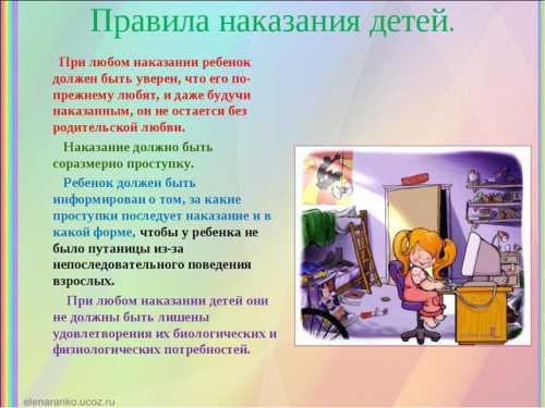 Проступки детей и наказание