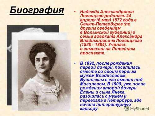 Надежда Лохвицкая
