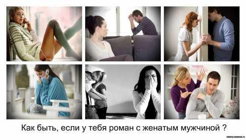 Отношения с женатым мужчиной, как быть