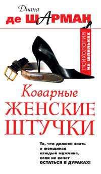 Женские штучки женская психология