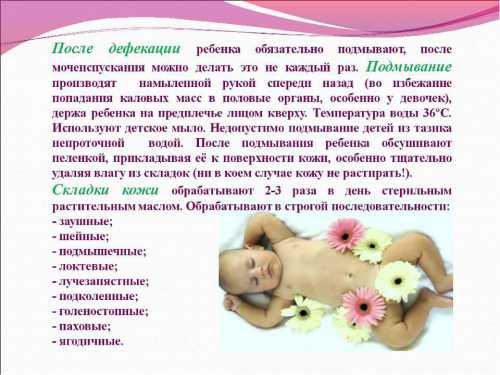 Правильный уход за новорожденным ребенком в первые годы его жизни
