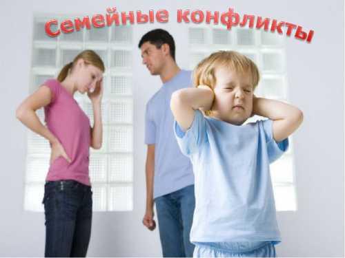 До развода психология семьи