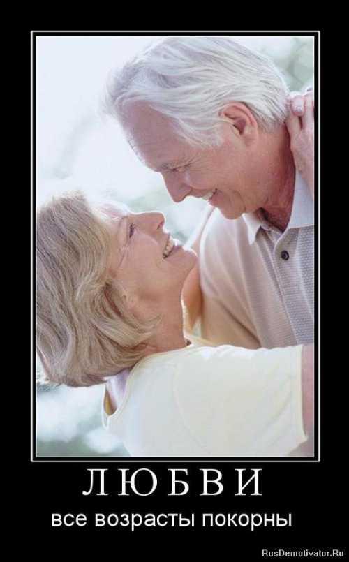 Любви все возрасты покорны или Возраст счастья