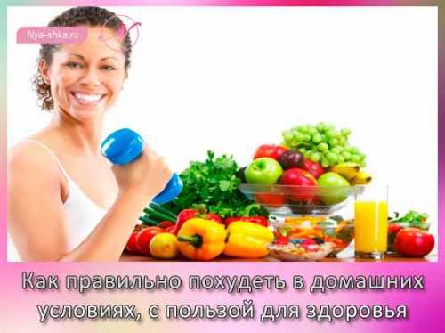 Эффект похудения достигается за счет перестройки вашего питания в нормальный режим, который нормализует обмен веществ в организме поэтому этот способ похудеть и называется как похудеть без диет в домашних условиях и с пользой для здоровья