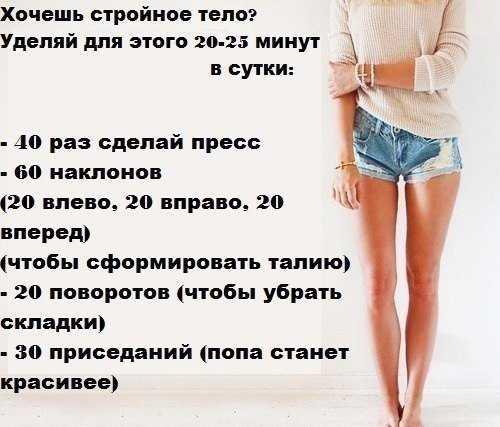 Как сделать красивое тело