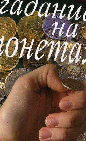 Гадание на монетах о предстоящем пути