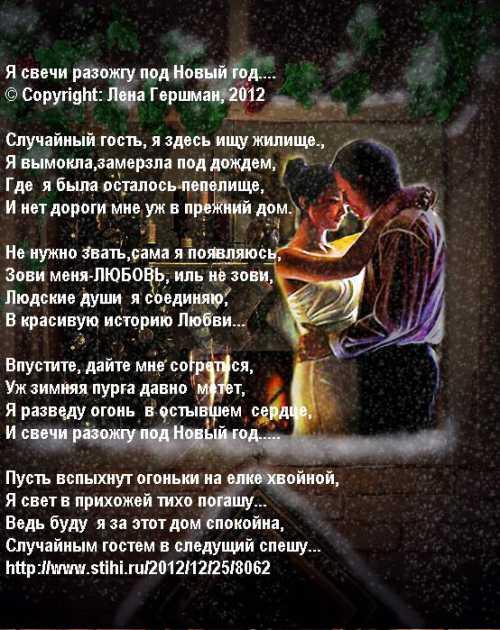Красивые истории о любви