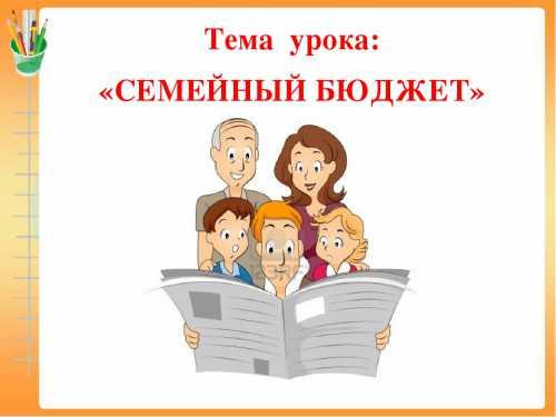 Семейный бюджет счастливой семьи: общий бюджет