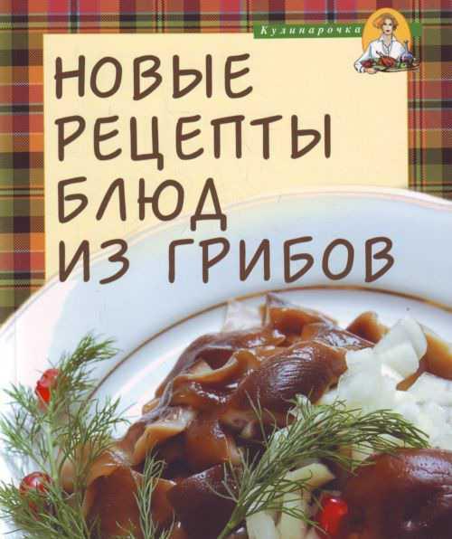 Постные блюда из грибов: обзор лучших рецептов