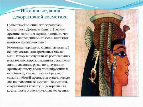 В давние временаона готовилась с помощью клея и листов пергамента, что было достаточно опасно и провоцировало раздражения на коже