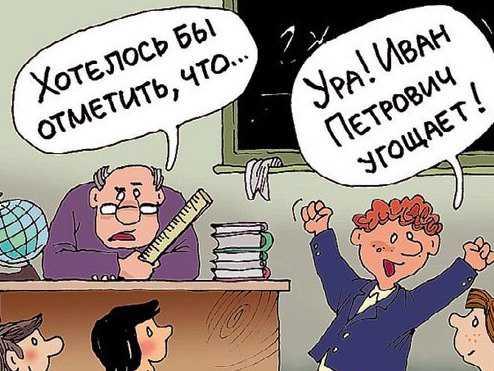 День учителя: шутки, приколы, анекдоты