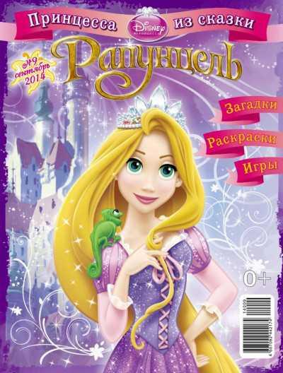 В погоне за принцессой сказка