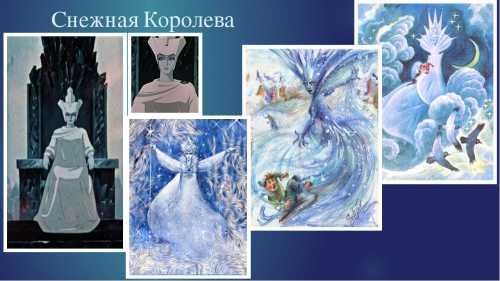 Снежная королева женские рассказы