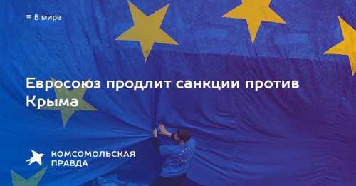 Киев придумал санкции против европейцев