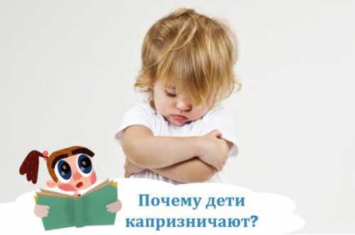 Когда дети капризничают