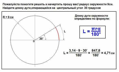 Подставив имеющиеся значения, вы легко получаете результат м или км м и см