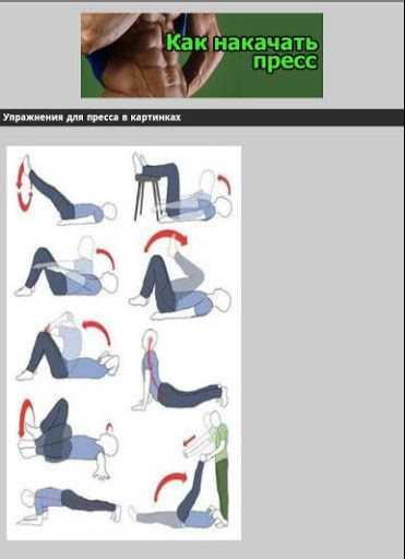 Для того, чтобы эффективно накачать пресс старайтесь думать мышцами, которые включаете в работу