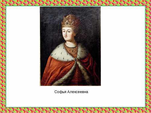 Софья, тем не менее, настояла на том, чтобы именно он возглавил злосчастный