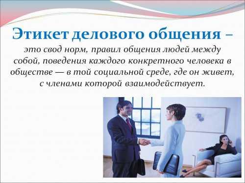 Правила этикета на собеседовании женщина и работа деловой этикет