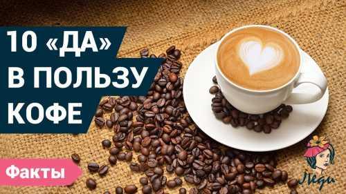Пейте кофе правильно