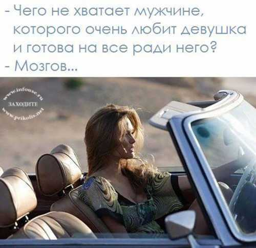Чего не хватает мужчинам мужчина и женщина
